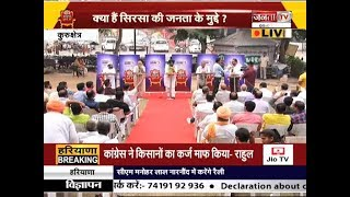 #KAUN_BANEGA_MLA || देखें क्या है #Kurukshetra की जनता का #MOOD || #JANTATV