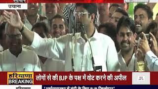उचाना में #JJP प्रत्याशी #DUSHYANT_CHAUTALA ने किया चुनाव प्रचार