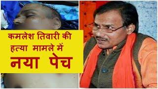 Lucknow में हिंदू महासभा के पूर्व नेता की गोली मारकर हत्या वाले मामले में बड़ा खुलासा