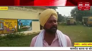 उत्तराखंड के उधम सिंह नगर में चुनावी चरण के दौरान  बड़ा हादसा होते-होते बचा THE NEWS INDIA