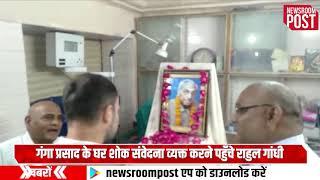 Congress leader Rahul Gandhi Amethi visit