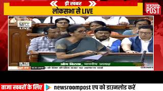 LIVE: बजट पर चर्चा, वित्त मंत्री निर्मला सीतारमण दे रहीं हैं जवाब