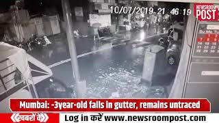 3-year-old falls in Mumbai's gutter, remains untraced; rescue ops underway