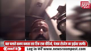 Punjab bus driver suspended for shooting TikTok video on moving bus