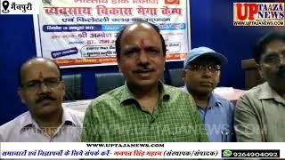 मैंनपुरी में डाक विभाग के द्वारा व्यवसाय विकास मेगा कैम्प का आयोजन किया गया