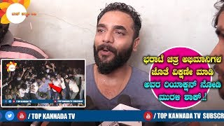 Sri Murali Watched Bharate Movie Explained Fans Reactions || Bharate Kannada Movie