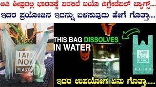 ಅತಿ ಶೀಘ್ರದಲ್ಲಿ ಭಾರತಕ್ಕೆ ಬರಲಿದೆ ಬಯೊ ಡಿಗ್ರೇಡೆಬಲ್ ಬ್ಯಾಗ್ಸ್ Plastic Bags
