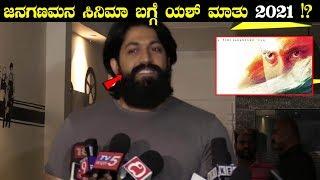 Yash Taking About Janaganamana Movie in 2021? || ತೆಲುಗು ಚಿತ್ರ ಜನಗಣಮನ ಸಿನಿಮಾ ಬಗ್ಗೆ ಯಶ್ ಮಾತು