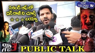 Raju Gari Gadhi 3 Movie Public Talk | Dhan Raj | Avika Gor | Telugu New Movies2019 | Top Telugu TV