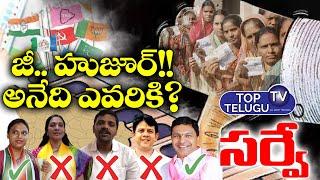 Huzurnagar By Election Survey Result   TRS   Congress   Uttam Kumar Reddy   CM KCR   Top Telugu TV