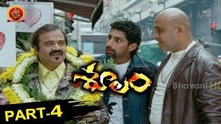 Soolam Telugu Movie Part 4 - Ajith, Sameera Reddy, Bhavana || Bhavani HD Movies