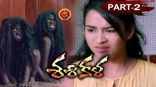 Sasikala Telugu Movie Part 2 || Misha Goshal, Nitinraj, Jaya Raj || Bhavani HD Movies