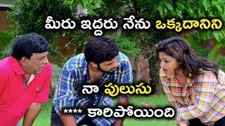 మీరు ఇద్దరు నేను ఒక్కదానిని నా పులుసు **** కారిపోయింది || Latest Telugu Movie Scenes