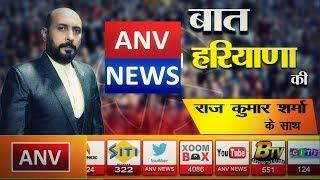 निर्दलीय प्रत्याशी बलराज कुंडू के साथ खास बातचीत  ANV NEWS पर राज कुमार शर्मा के साथ || ANV NEWS