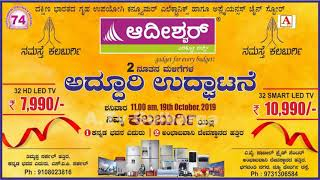 Grand inauguration Adishwar Electro World Shop19 Oct 2019 2 Stores In Kalaburgi A.Tv News 17-10-2019