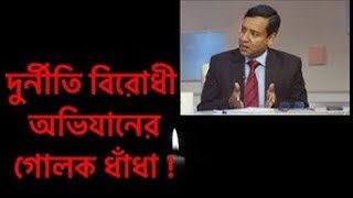 Bangla Talk show  বিষয়: দুর্নীতি বিরোধী অভিযানের গোলক ধাঁধা !গোলাম মওলা রনি