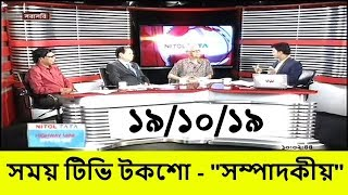 Bangla Talk show  সরাসরি বিষয়: বন্ধুত্বের সীমা