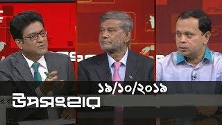 Bangla Talk show  বিষয়: যুবলীগে ২৩ নভেম্বর 'অবসান' হচ্ছে 'বিতর্কিত' ওমর ফারুক
