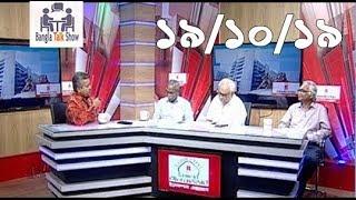 Bangla Talk show  বিষয়: সরাসরি অনুষ্ঠান 'নিউজ এন্ড ভিউজ' | 19_October_2019