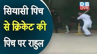 Rahul Gandhi का जुदा अंदाज   सियासी पिच से क्रिकेट की पिच पर राहुल  #DBLIVE