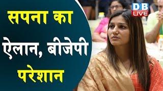 Sapna Chaudhary का ऐलान, BJP परेशान | Sapna Chaudhary ने छोड़ा BJP का साथ |#DBLIVE