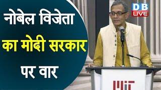 nobel विजेता का मोदी सरकार पर वार | Abhijit Banerjee ने दिया BJP को जवाब |#DBLIVE