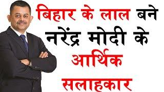 बिहार के लाल नीलकंठ मिश्र (Neelkanth Mishra)को Modi Govt ने अपने आर्थिक सलाहकार परिषद में शामिल किया