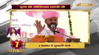 Bhakti Top 10 || 18 October 2019 || Dharm And Adhyatma News ||