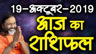 Gurumantra 19 October 2019 - Today Horoscope - Success Key - Paramhans Daati Maharaj