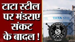 TATA Steel कंपनी छाए काले बादल ! || Navtej TV || Live News || Ratan TATA