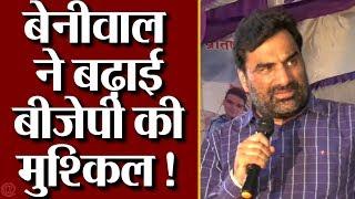 Hanuman Beniwal ने BJP को फंसाया धर्मसंकट में, क्या वसुंधरा करेगी निकाय चुनावों से किनारा ?