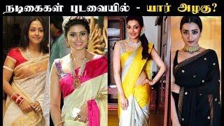 நடிகைகள் புடவையில் - யார் அழகு? | Top Tamil actresses who look their best in sarees