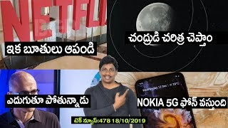 TechNews in telugu 478:nokia 5g phone,netflix series,chandrayaan 2,realme,vivo,pixel 4,fb bug