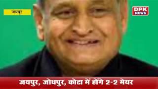 निकाय चुनाव से पहले गहलोत सरकार का बड़ा ऐलान,जयपुर, जोधपुर, कोटा में होंगे 2 2 मेयर