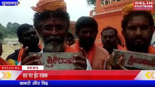 सर पर ईट रखकर राम भक्त पैदल यात्रा करते हुए बंगलुरु से सुल्तानपुर पहुँचे भक्त I DKP