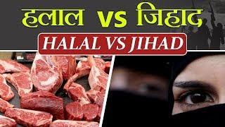 Halal (हलाल) vs Jihad (जिहाद) | Detailed Explanation by Ravi Ranjan Singh | Satya Bhanja