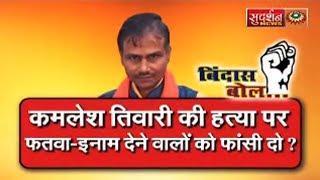 कमलेश तिवारी को सुरक्षा क्यों नहीं दी गयी | #BindasBol सुरेश चव्हाणके जी के साथ