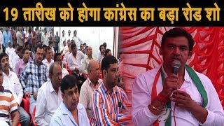 #voiceofpanipat #sanjay_aggrwal कल होगा कांग्रेस का पानीपत में रोड़ शो