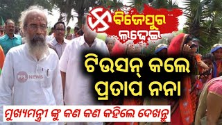କେନ୍ଦ୍ରମନ୍ତ୍ରୀ Pratap Sarangi ଙ୍କର ପ୍ରଚାର ଶୈଳୀ କୁ ଦେଖିଲେ ଆପଣ ବି ତାଜୁବ୍ ହେଇଯିବେ-Bijepur By Election