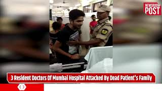 Doctors Assaulted In Mumbai's Nair Hospital By Dead Patient's Family