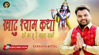 Kanhiya Mittal ~ Khatu Shyam Katha | Hare Ka tu Hai Sahara Saware  Full HD