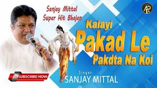 Sanjay Mittal~  Kalayi Pakad Le Pakdata Na Koi  | Khatu Shyam Bhajan | Full HD