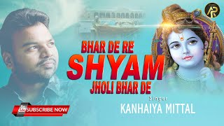 Kanhiya Mittal ~ popular shyam Bhajan ~ Bhar De Shyam Jholi De | Khatu Shyam Bhajan | Full HD Live