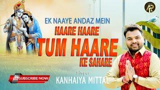 Kanhiya Mittal ~ ek Naye Andaz Me ~ Haare Haare Tum Hare Ke Sahare | Khatu Shyam Bhajan | Full HD