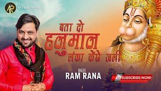 Ram Rana ~ Bata De Hunuman Lanka Kaise Jali ~ Ram Darbar Ki Sachhi Kahani | Full HD  |