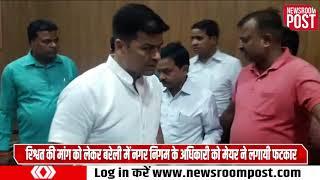 #UttarPradesh: नगर स्वास्थ्य अधिकारी से खींचतान, नगर आयुक्त पर भी बरसे