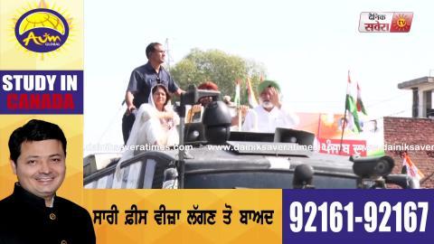 Exclusive : Mukerian में Indu Bala के हक में CM Captain ने निकाला Road Show