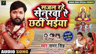 #Samar Singh का New Chhath Song | सजल रहे सेनुरवा ऐ छठी मईया | Bhojpuri Chhath Geet 2019