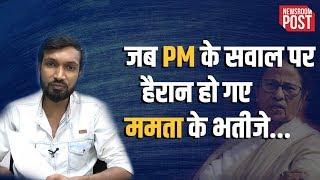सवाल किया, तो वो हैरान रह गएजब अचानक ही PM मोदी ने ममता के भतीजे से ये..