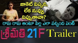 Srimathi 21F Movie Trailer | Actress Sadha | Torchlight Telugu Dubbing Movie | Top Telugu TV